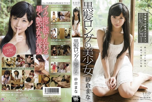 016-紗倉まな-05