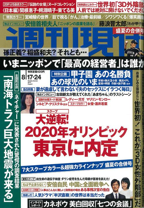 130824-週刊現代
