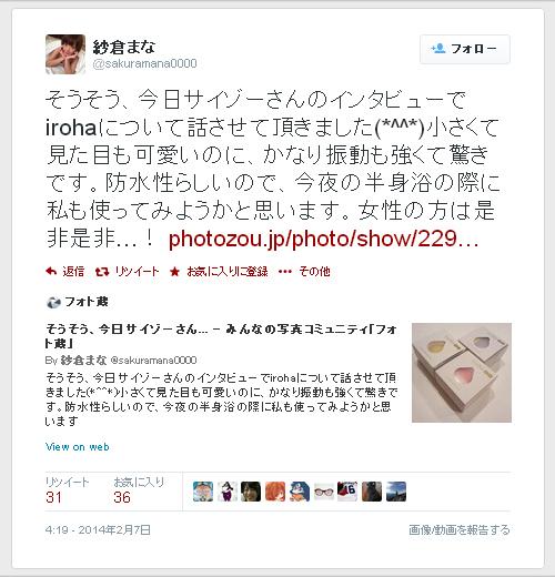 紗倉まな-Twitter-140207