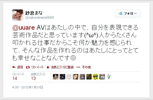 紗倉まな-Twitter-120131-0430