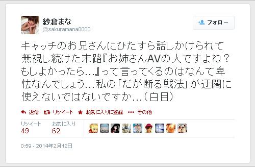 紗倉まな-Twitter-140212-03