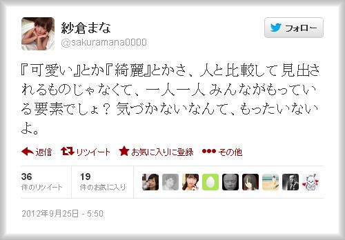 紗倉まな-Twitter