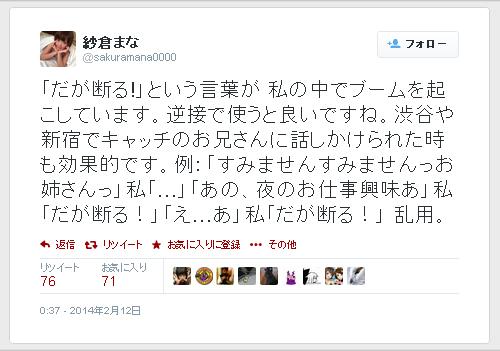紗倉まな-Twitter-140212-01