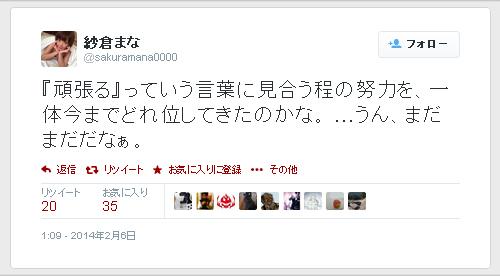 紗倉まな-Twitter-140206
