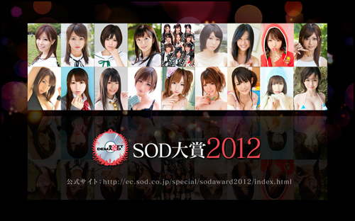 SOD大賞2012-Top