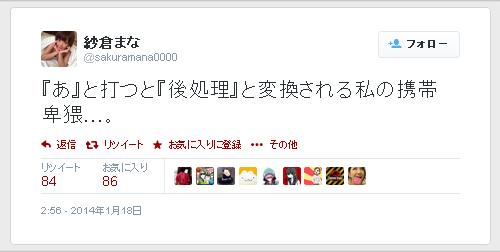 紗倉まな-Twitter-140118
