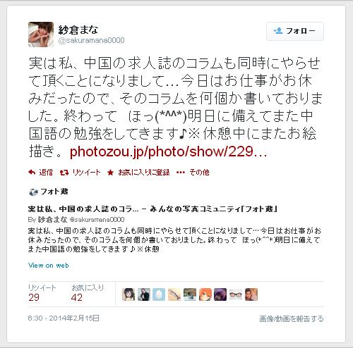 140215-紗倉まな-Twitter