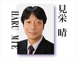 012-見栄晴