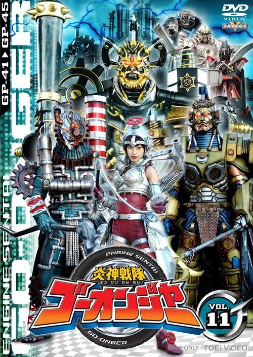 021-4-及川奈央-炎神戦隊ゴーオンジャー-ケガレシア