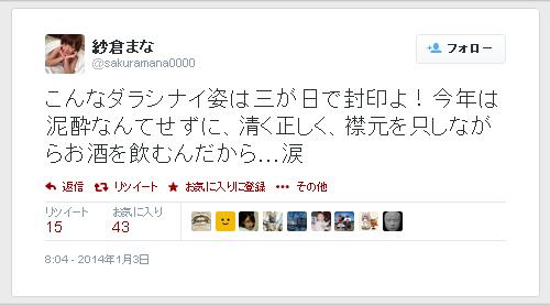 紗倉まな-Twitter-140104-03