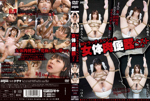 012-Mドラッグ女体肉便器ベスト