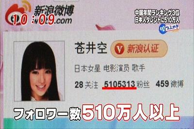 004-蒼井そら-01