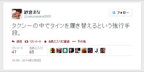 紗倉まな-Twitter-140205-1859