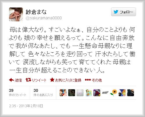 紗倉まな-Twitter-02