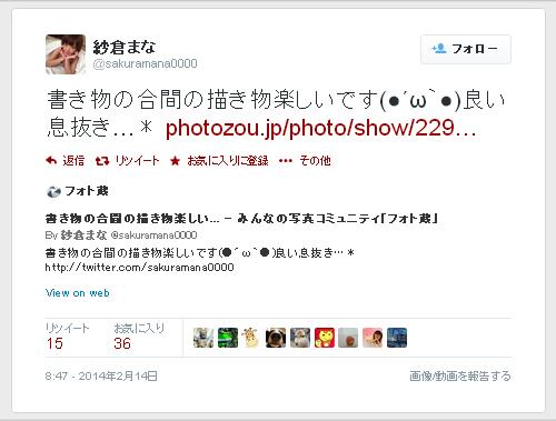140214-紗倉まな-Twitter