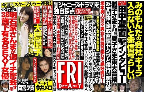 FRIDAY-01-中刷り広告