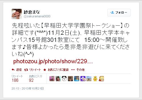 紗倉まな-Twitter-131021