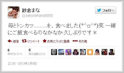 紗倉まな-Twitter-01