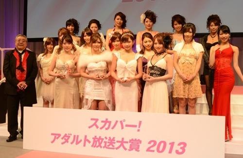 スカパー!アダルト放送大賞2013-01