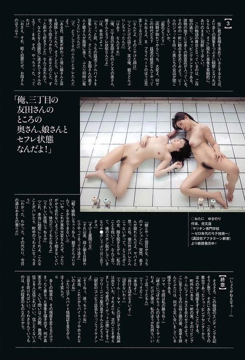 140129-つぼみ&友田真希-06