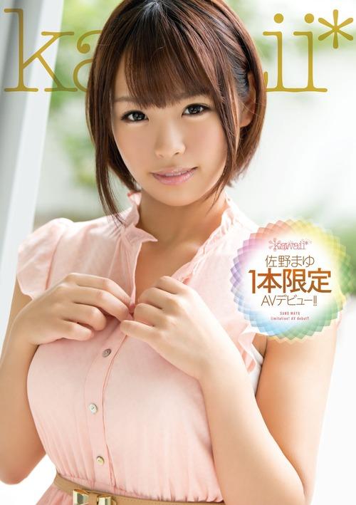 佐野まゆ-141225-Jacket-02