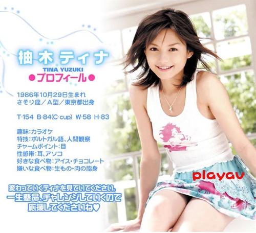 011-柚木ティナ-profile