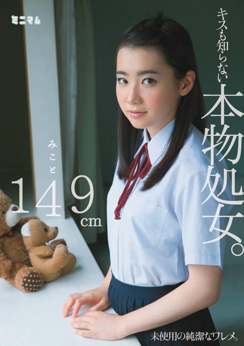 御舟みこと-141001-Jacket-02