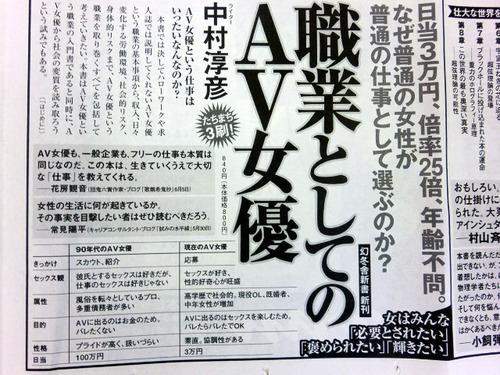 職業としてのAV女優-04