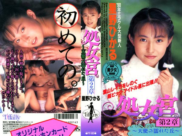 016-処女宮-星野ひかる-01