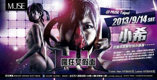 瘋狂女假面-live-01