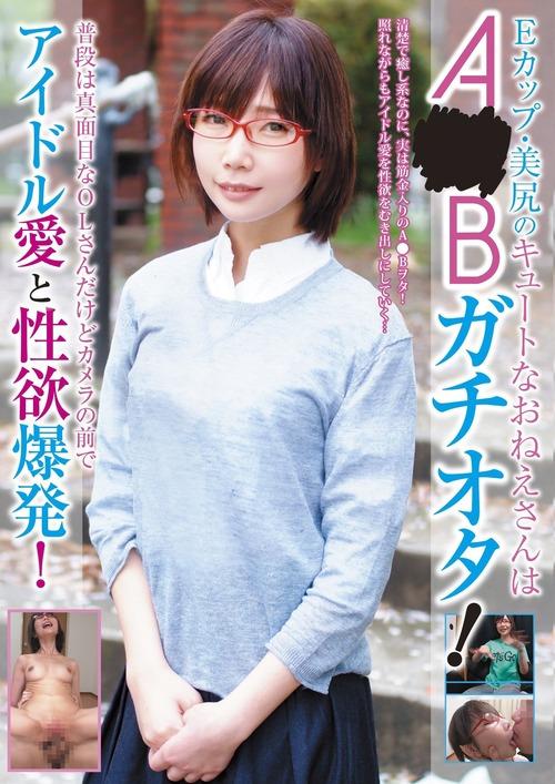 【AKB48】Eカップ・美尻の女ヲタが AVデビューで 性欲爆発!!