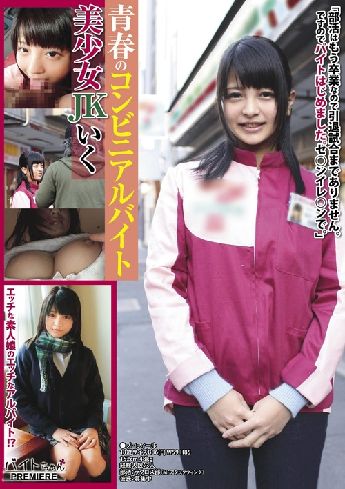 桜木郁-140901-Jacket-02