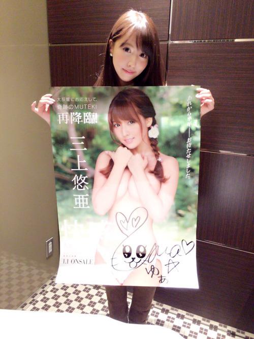 三上悠亜-image-14