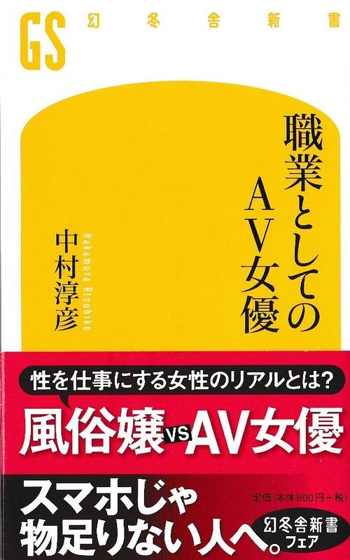 職業としてのAV女優-01