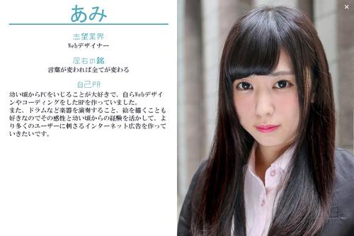 キチョハナカンシャ-あみ-Profile