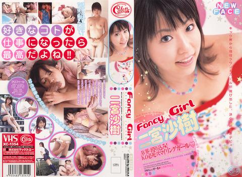 002-2004-二宮沙樹