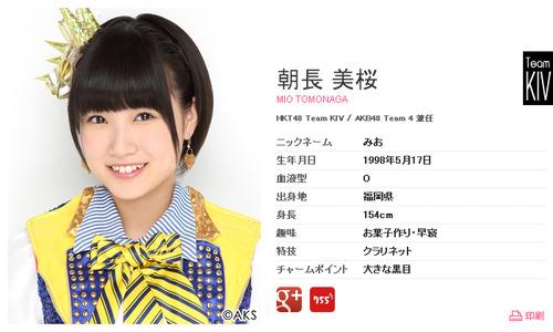 朝長美桜-Profile