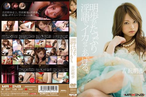 141-吉沢明歩-01