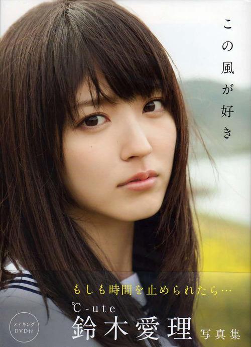 016-2-鈴木愛理