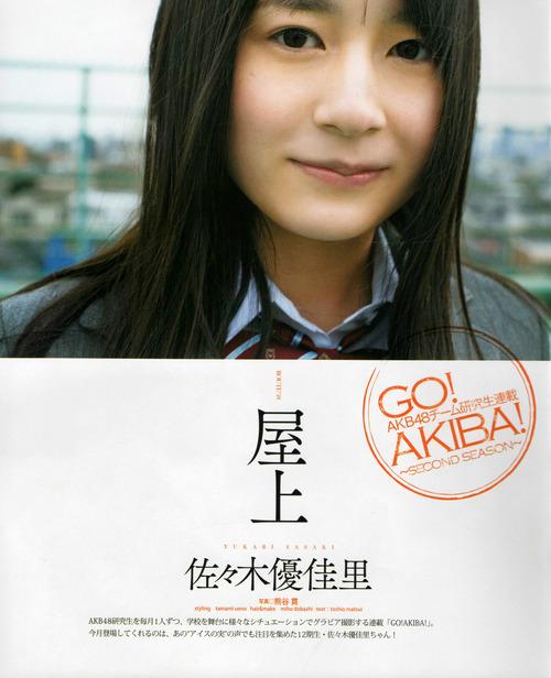 佐々木優佳里-201204-BOMB-01