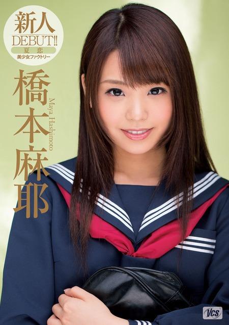 橋本麻耶-Jacket-02