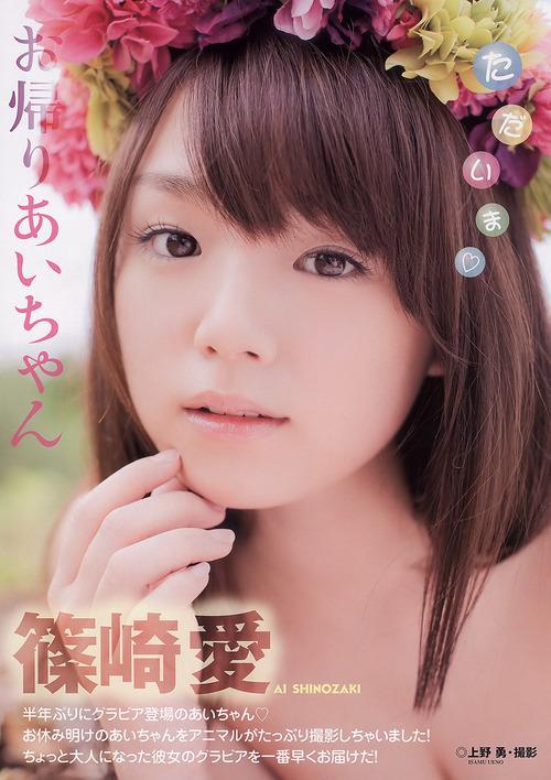 篠崎愛-gravure-02