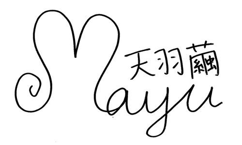 天羽繭-signature