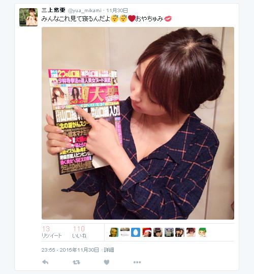 三上悠亜-Twitter-151130-2355