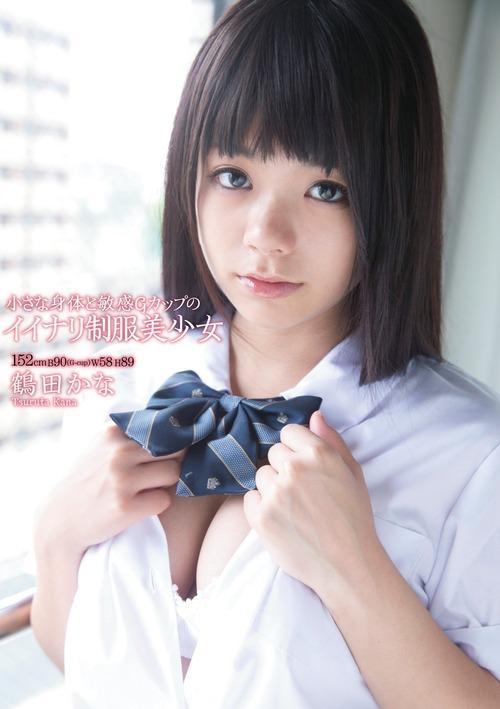 003-鶴田かな