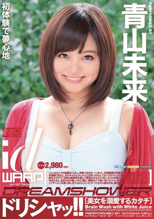 青山未来-150605-Jacket-02