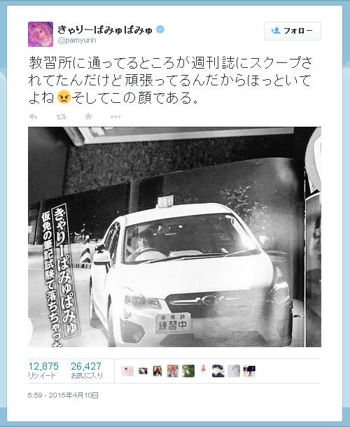 きゃりーぱみゅぱみゅ-Twitter-150410