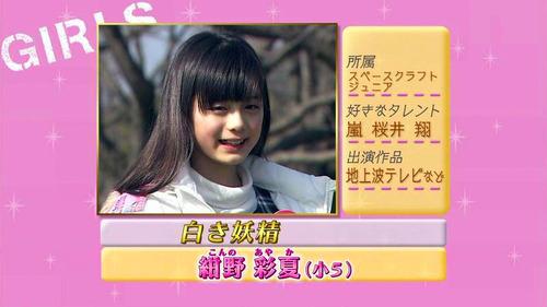 001-紺野彩夏-01