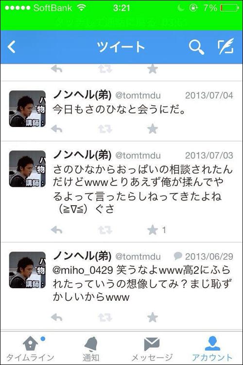 091-藤田富-1-130704