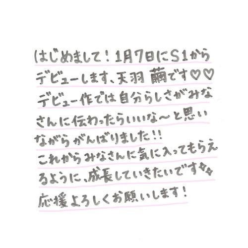 天羽繭-message
